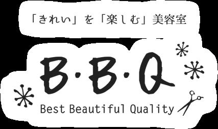 「きれい」を「楽しむ」美容院 BBQ(Best Beautiful Quality)